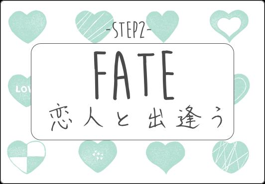 STEP2 恋人と出逢う