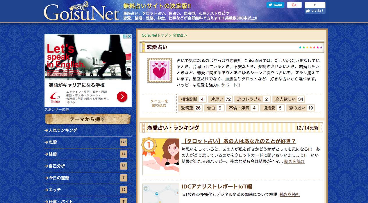1 GoisuNet - 「恋愛占い」