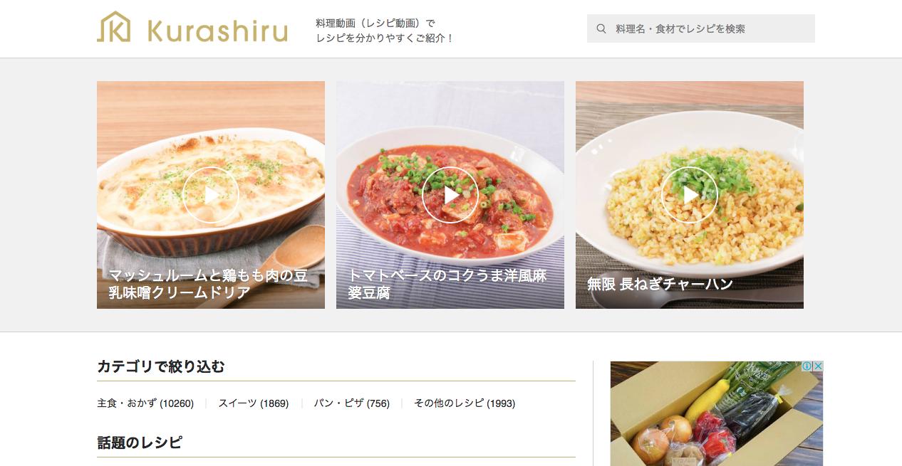 2 KURASHIRU(クラシル) 料理