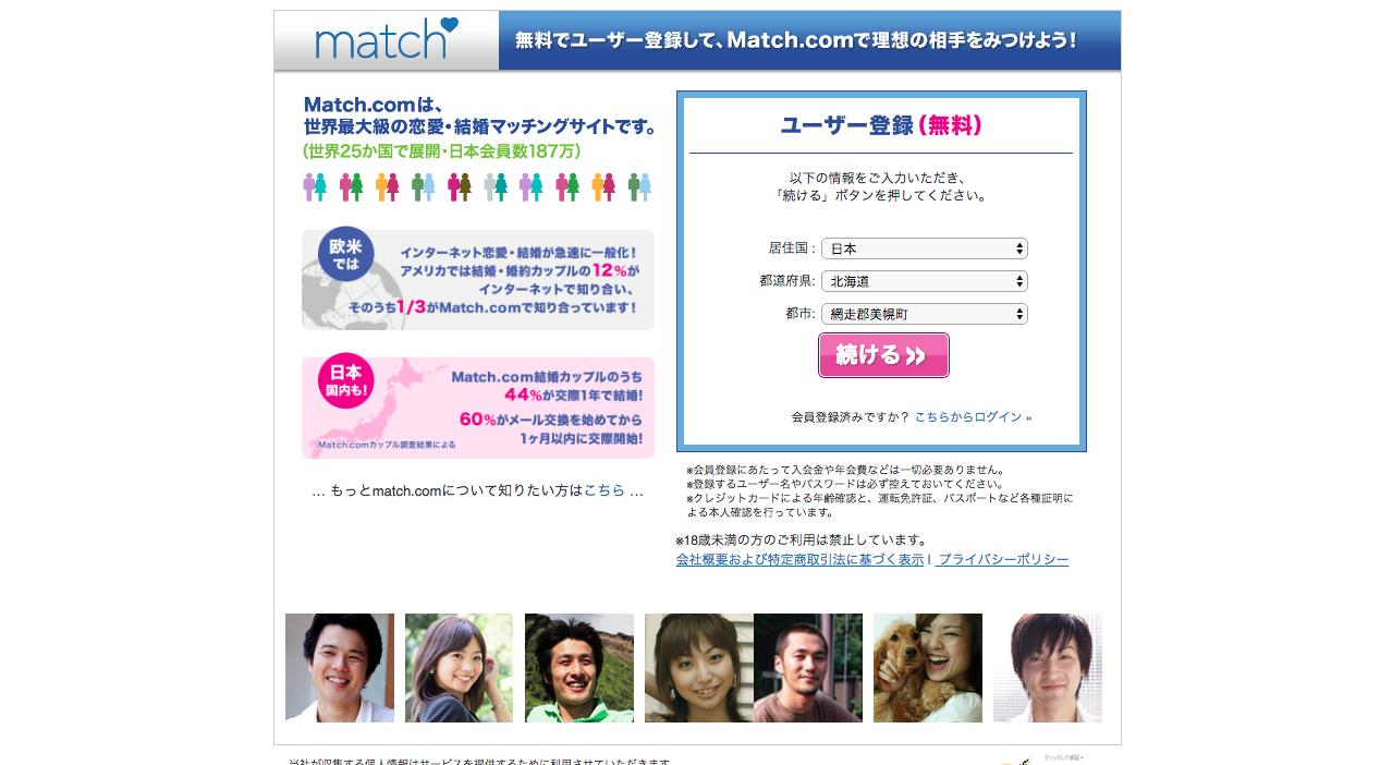 3 Match.com(マッチドットコム)