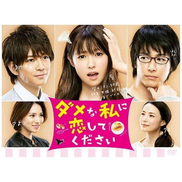 19位 ダメな私に恋してください(2016年放送)