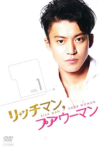 2位 リッチマン、プアウーマン(2012年放送)