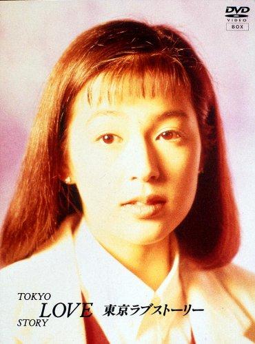 12位 東京ラブストーリー(1991年)