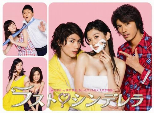 17位 ラスト♡シンデレラ(2013年放送)