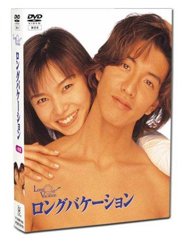 8位 ロングバケーション(1996年)