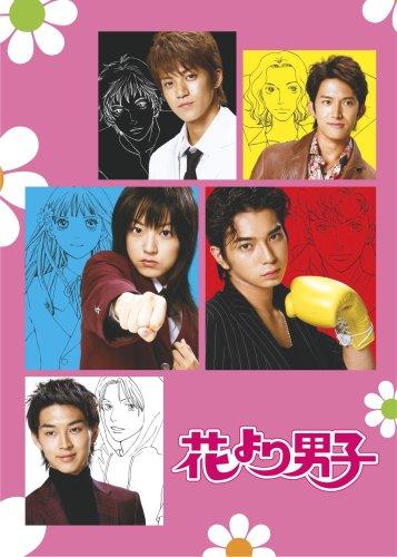 1位 花より男子(2005年〜2008年放送)