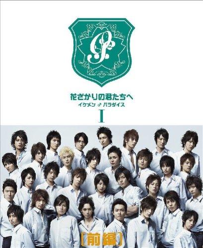 14位 花ざかりの君たちへ(2007年放送)