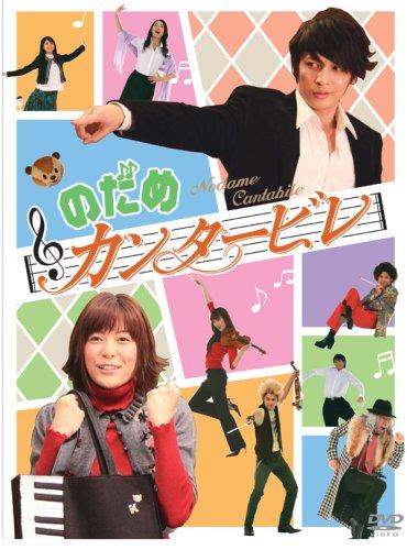 9位 のだめカンタービレ(2006年)