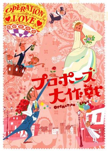 7位 プロポーズ大作戦(2007年放送)