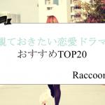 人気恋愛系ドラマおすすめTOP20!恋がしたくなる作品ランキング!