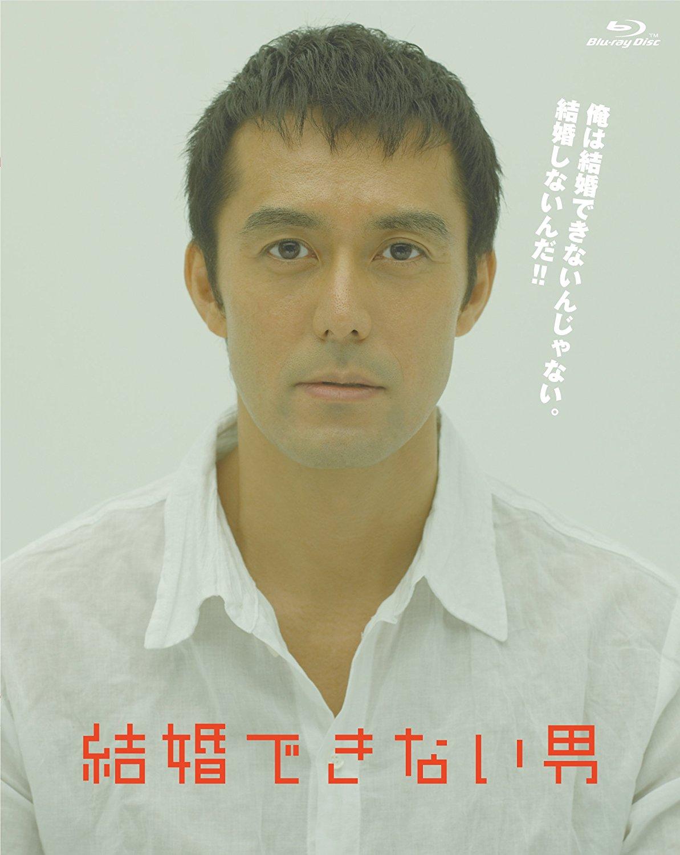 15位 結婚できない男(2006年放送)