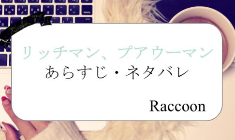 【恋愛ドラマ】リッチマン、プアウーマンのあらすじとネタバレ!