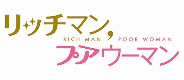 「リッチマン、プアウーマン」の登場人物とキャスト一覧