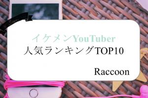 【2018年】男性YouTuberイケメン人気ランキングトップ10!